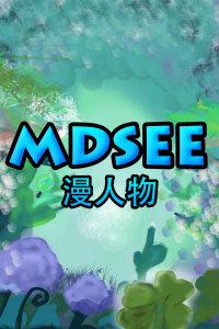 MDSee 漫人物