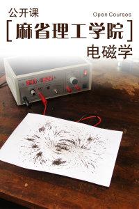 麻省理工学院公开课:电磁学