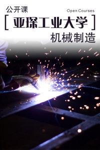 亚琛工业大学公开课:机械制造
