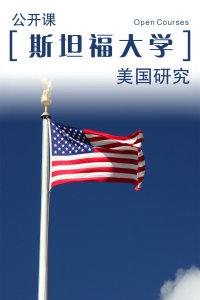 斯坦福大学公开课:美国研究