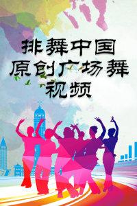 排舞中国原创广场舞视频 第一季