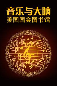 美国国会图书馆:音乐与大脑