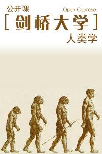 剑桥大学公开课:人类学