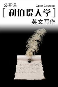 利伯堤大学公开课:英文写作