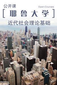 耶鲁大学公开课:近代社会理论基础