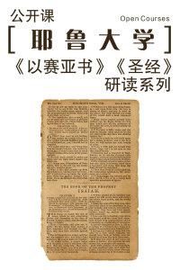 耶鲁大学公开课:《以赛亚书》《圣经》研读系列