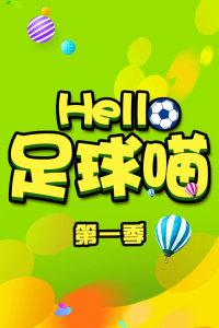 Hello足球喵 第一季