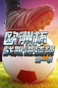 欧洲杯战靴进球榜 第一季