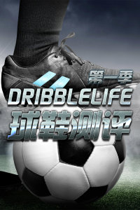 DRIBBLELIFE球鞋测评 第一季