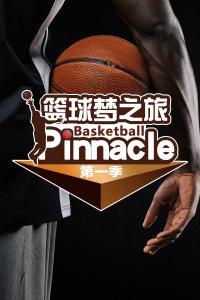 篮球梦之旅 第一季