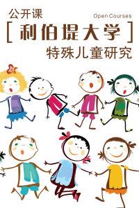 利伯堤大学公开课:特殊儿童研究