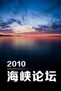 海峡论坛 2010