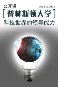 普林斯顿大学公开课:科技世界的领导能力