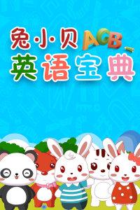 兔小贝英语宝典