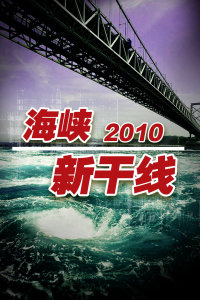 海峡新干线 2010