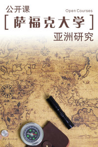 萨福克大学公开课:亚洲研究