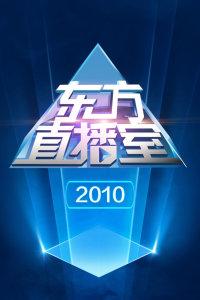 东方直播室 2010