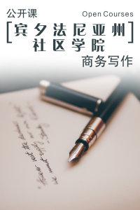 宾夕法尼亚州社区学院公开课:商务写作