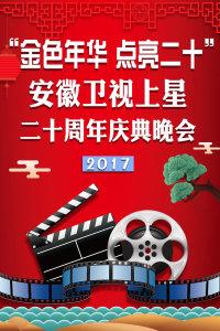 """""""金色年华 点亮二十""""安徽卫视上星二十周年庆典晚会 2017"""