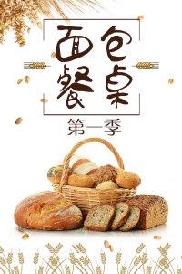 面包餐桌 第一季