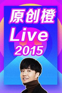 原创橙Live 2015
