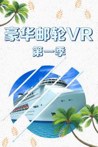 豪华邮轮VR 第一季