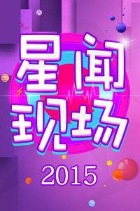 星闻现场 2015