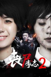 丧尸李志2