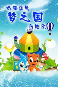 虹猫蓝兔 梦之国历险记
