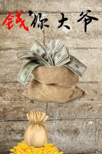 钱,你大爷