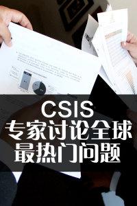 CSIS专家讨论全球最热门问题