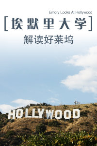 埃默里大学:解读好莱坞