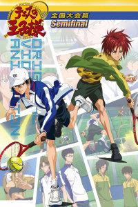 网球王子OVA版 第二季