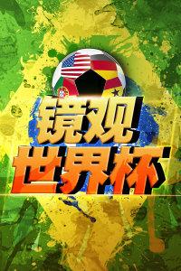 镜观世界杯