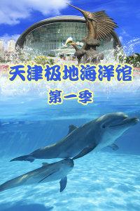 天津极地海洋馆 第一季
