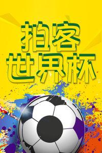 拍客世界杯 2014
