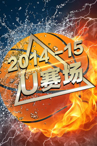 2014 -15U赛场