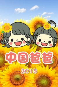 中国爸爸 2015