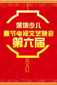 第六届深圳少儿春节电视文艺晚会