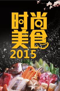 时尚美食 2015