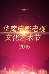 华南电影电视文化艺术节 2015