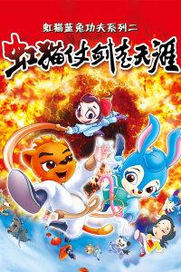 虹猫蓝兔功夫系列二:虹猫仗剑走天涯