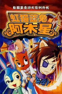 虹猫蓝兔功夫系列外传:虹猫蓝兔阿木星