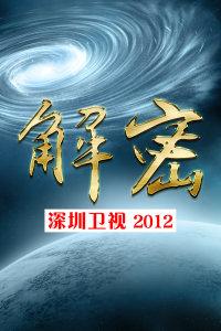 解密 深圳卫视 2012