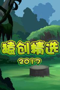 猿创精选 2017