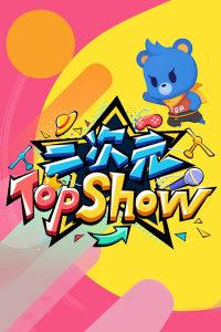 二次元TOP SHOW