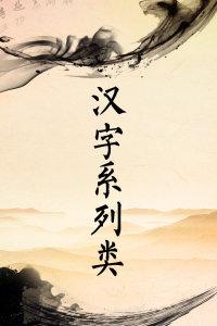 汉字系列类