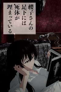 樱子小姐脚下埋着尸体