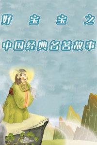 好宝宝之中国经典名著故事