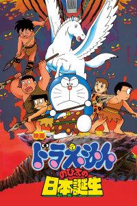 哆啦A梦 大雄的日本诞生